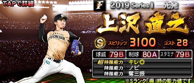 2019Sランク評価上沢