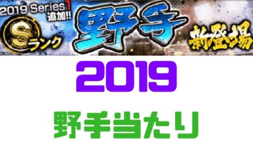 プロスピA-Sランク2019評価最新版!【野手】当りランキング