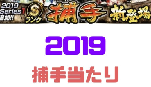 プロスピA-Sランク2019評価最新版!【捕手】当りランキング