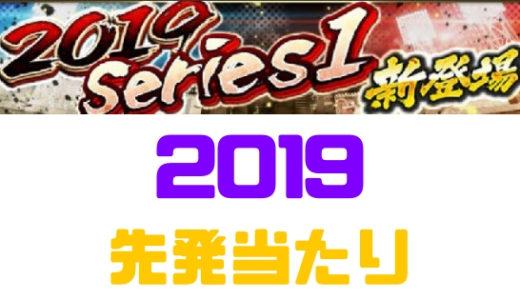 プロスピA-Sランク2019評価最新版!【先発】当りランキング