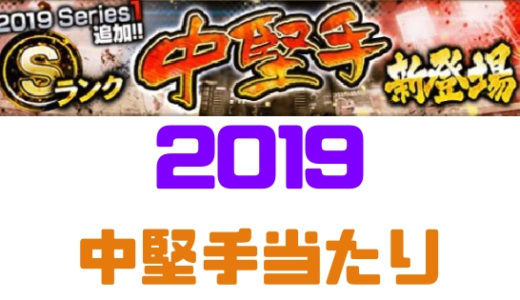 プロスピA-Sランク2019評価最新版!【中堅手】当りランキング
