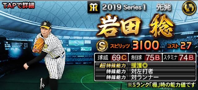 2019Sランク先発岩田