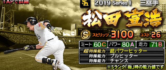 三塁手Sランク評価最新