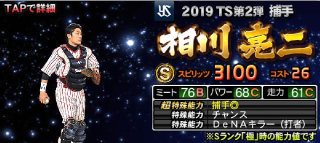 2019TS第2弾相川