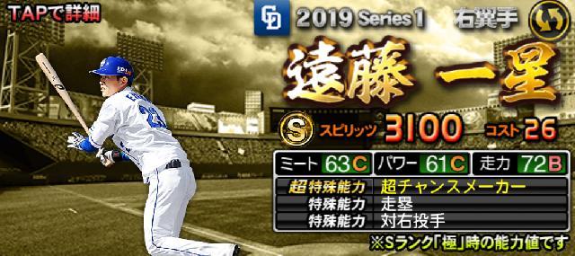 2019野手Sランク遠藤