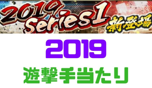 プロスピA-Sランク2019評価最新版!【遊撃手】当りランキング