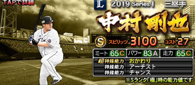 2019Sランク三塁手評価最新