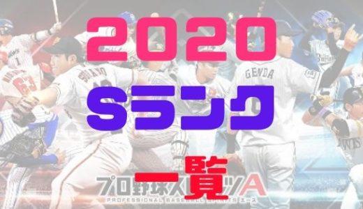 【プロスピA】2020-Sランク評価一覧・当たりランキングまとめ