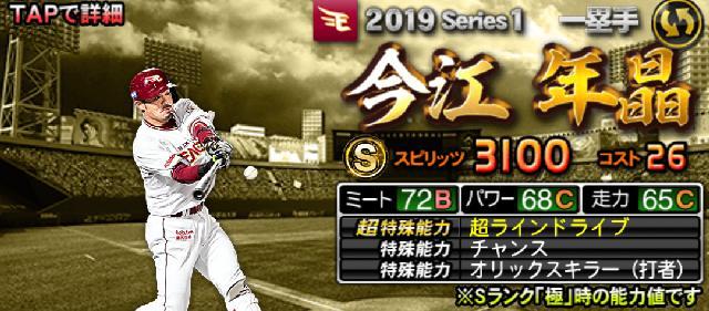 2019野手Sランク今江