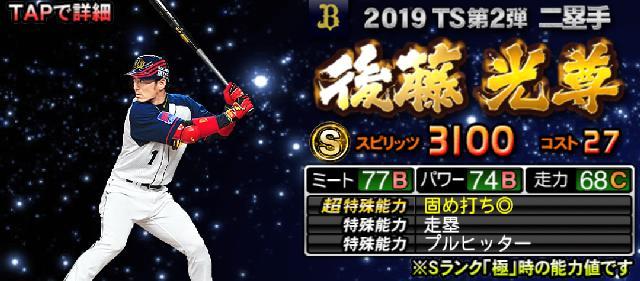 2019TS第2弾後藤