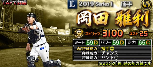 2019野手Sランク岡田