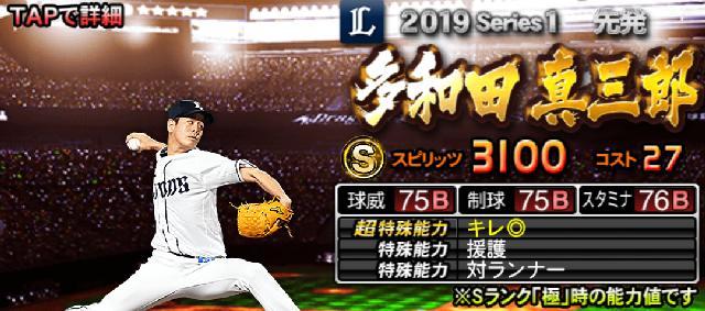 2019Sランク評価多和田