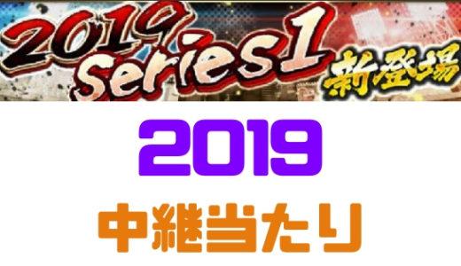 プロスピA-Sランク2019評価最新版!【中継】当りランキング