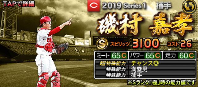2019野手Sランク磯村