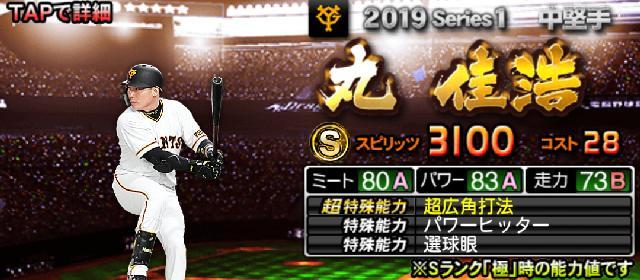 2019中堅手Sランク丸