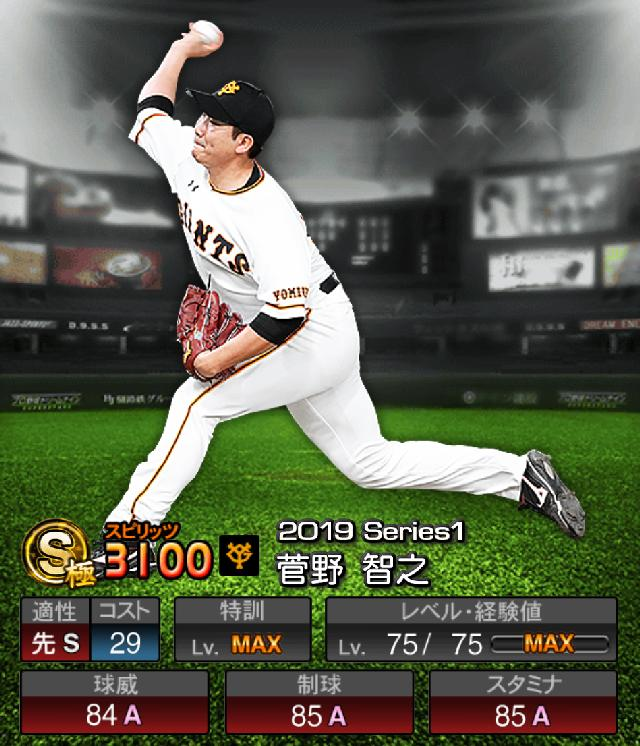 2019Sランク評価菅野