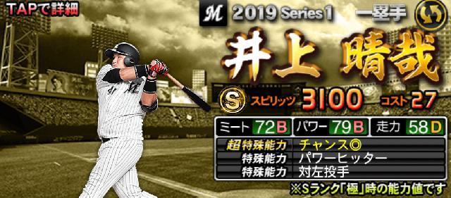 2019野手Sランク井上
