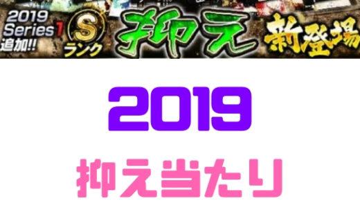 プロスピA-Sランク2019評価最新版!【抑え】当りランキング