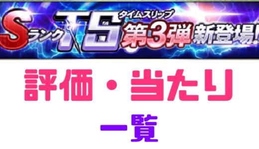 プロスピA-TSタイムスリップ2019【第3弾】当りランキング!
