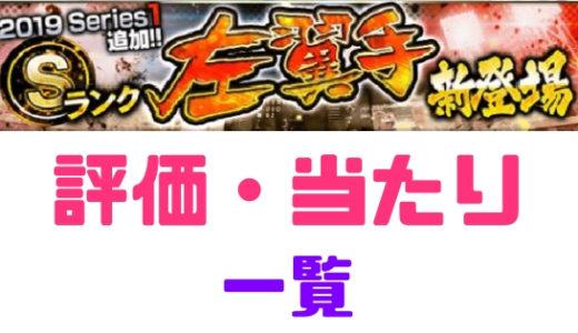 プロスピA-Sランク2019評価最新版!【左翼手】当りランキング