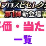プロスピA-セレクション2019【第1弾】当りランキング