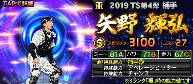 タイムスリップ2019第4弾矢野