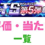 プロスピA-TSタイムスリップ2019【第5弾】当りランキング!