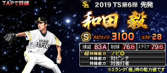 タイムスリップ第6弾和田
