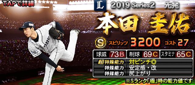 Sランクシリーズ2先発本田