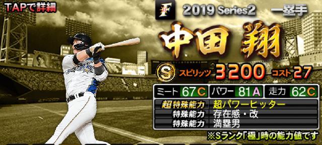 シリーズ2Sランク一塁手中田