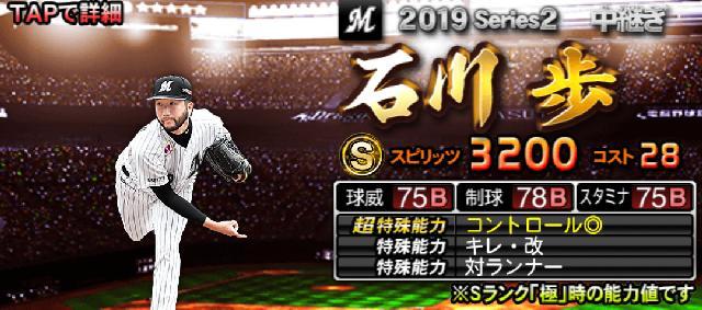 Sランク2019中継ぎ石川