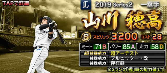 シリーズ2Sランク一塁手山川