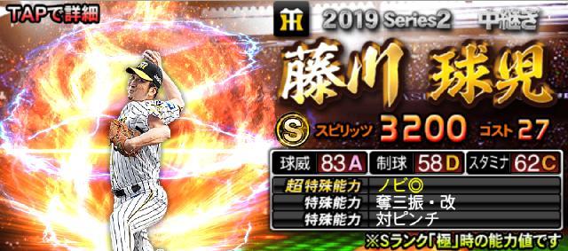 Sランク2019中継藤川