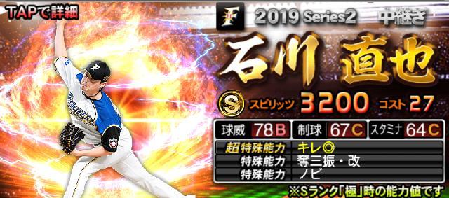 Sランク2019中継石川