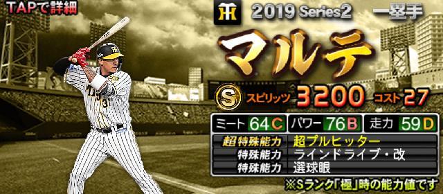シリーズ2Sランク一塁手マルテ