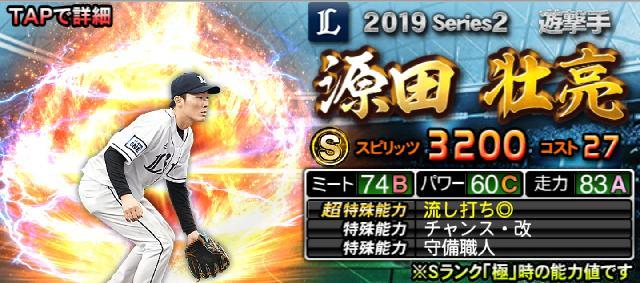 2019シリーズ2Sランク源田