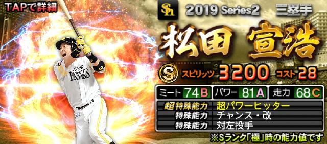 Sランク三塁手松田