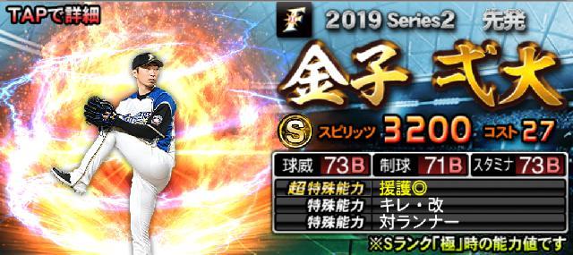 2019シリーズ2Sランク先発金子