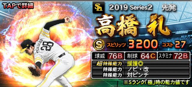 2019シリーズ2Sランク先発高橋