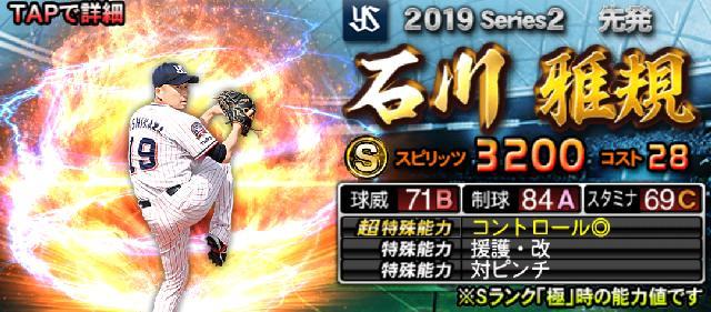 2019シリーズ2Sランク先発石川