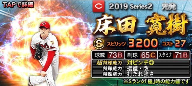 2019シリーズ2Sランク先発床田
