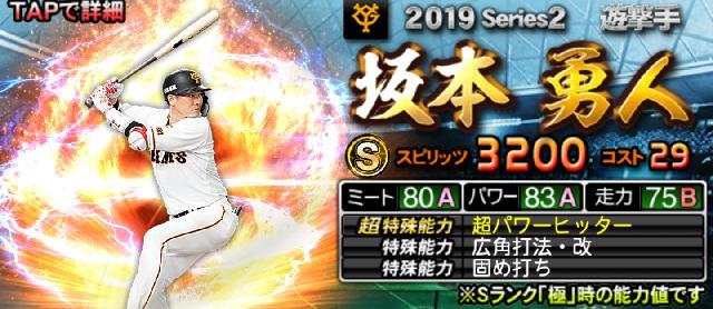 2019シリーズ2Sランク坂本