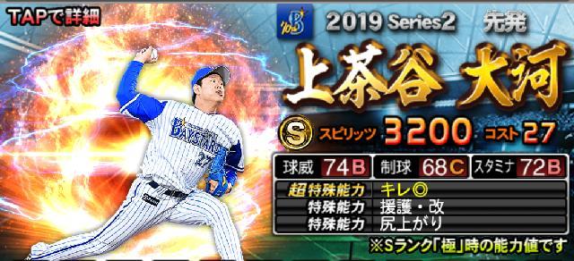 2019シリーズ2Sランク先発上茶谷