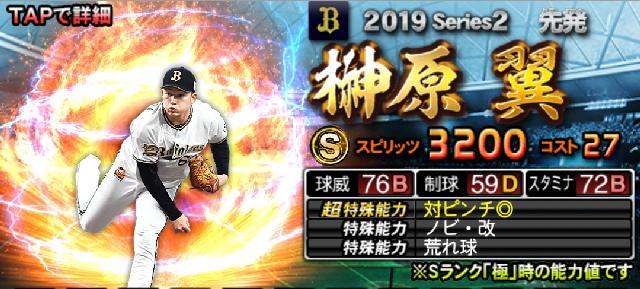 2019シリーズ2Sランク先発榊原