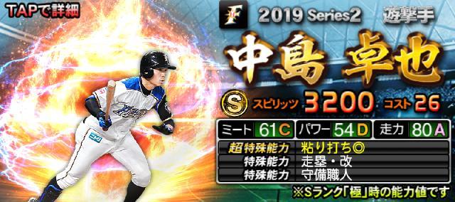2019シリーズ2Sランク中島