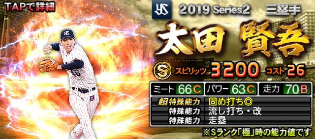 Sランク三塁手太田