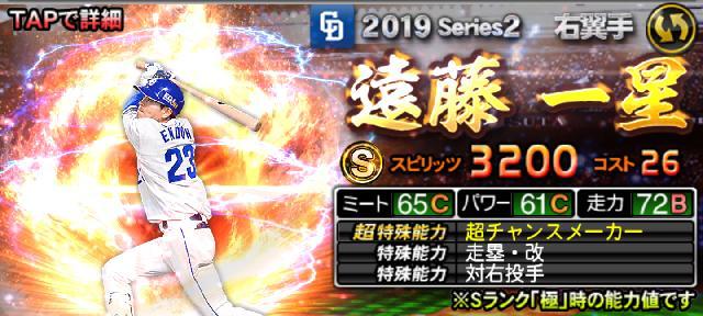 プロスピA野手Sランク遠藤