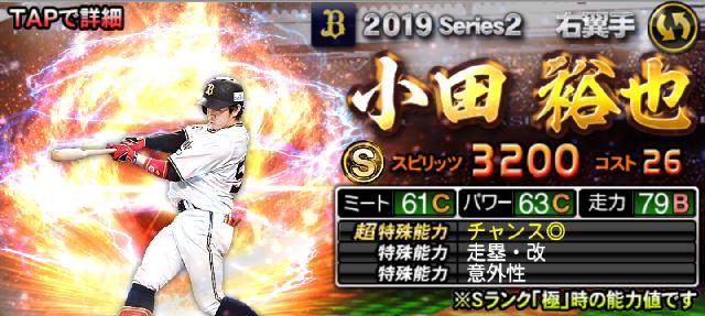 プロスピA野手Sランク小田
