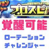 プロスピA-覚醒可能2019第6弾!ローテーションチャレンジャー一覧