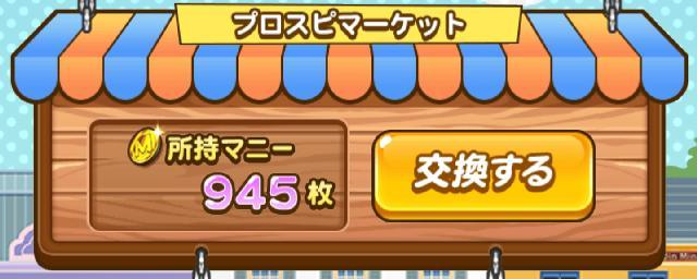 マーケット プロスピ 【プロスピA】マーケットが終わったらTS第5弾来るんかな?